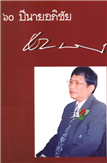 Cover of 60ปี นายอภิชัย The 60th anniversary Mr. Apichai